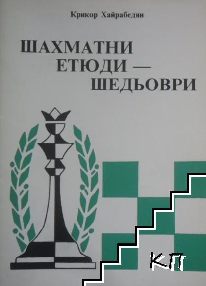 Шахматни етюди - шедьоври
