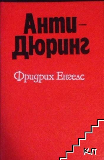 Анти Дюринг