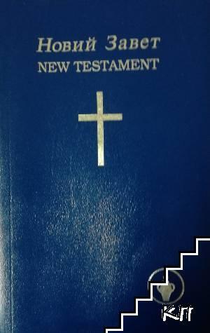 Новий завет на нашия Господ и Спасител Иисус Христос