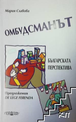 Омбудсманът: Българската перспектива