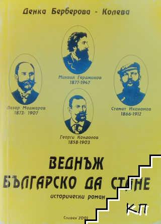 Веднъж българско да стане