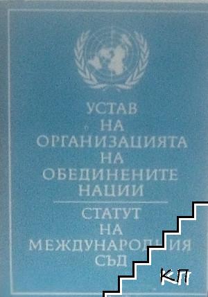 Устав на Организацията на обединените нации; Статут на международния съд