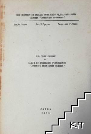 Тематичен сборник от задачи по промишлено счетоводство