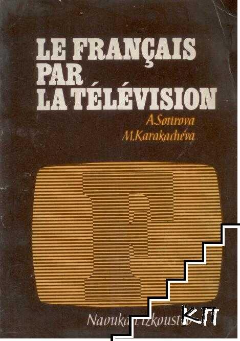 Le Français par la télévision. Année 1-3