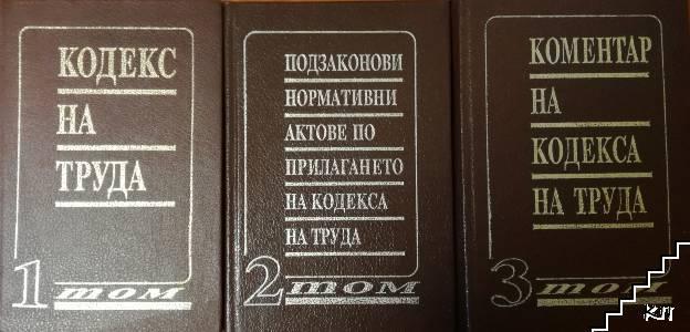 Кодекс на труда. Том 1-3