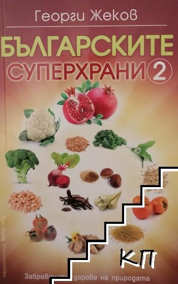 Българските суперхрани. Книга 2