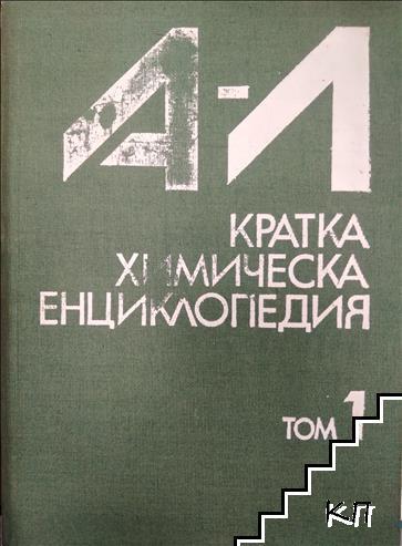 Кратка химическа енциклопедия. Том 1