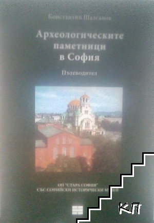 Археологическите паметници в София