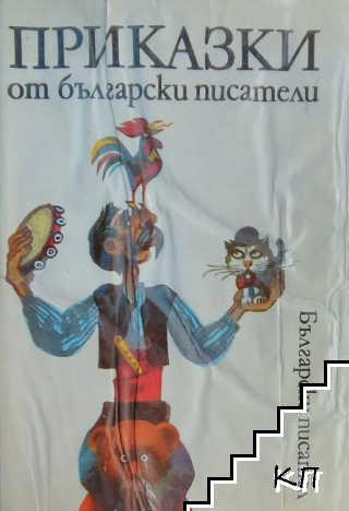 Приказки от български писатели