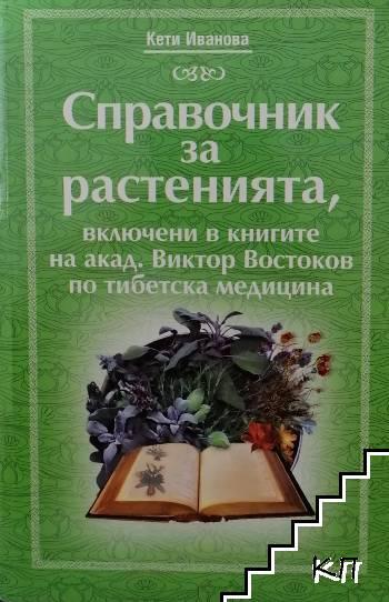 Справочник за растенията, включени в книгите на акад. Виктор Востоков по тибетска медицина