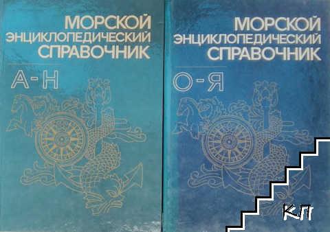 Морской энциклопедический справочник. Том 1-2