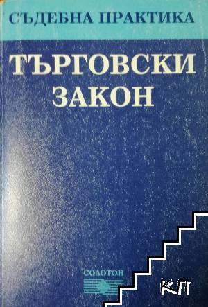 Съдебна практика: Търговски закон