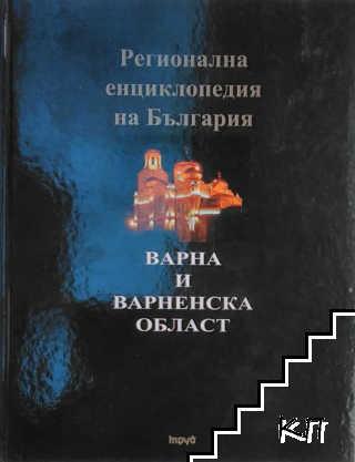 Варна и Варненска област