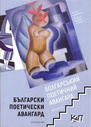 Български поетически авангард