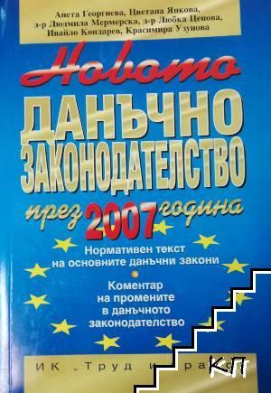 Новото данъчно законодателство през 2007 година