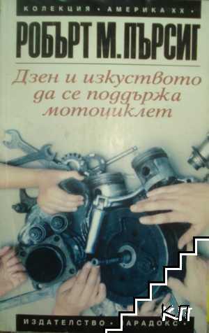 Дзен и изкуството да се поддържа мотоциклет