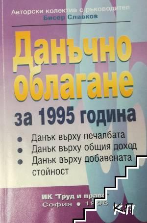 Данъчно облагане за 1995 г.