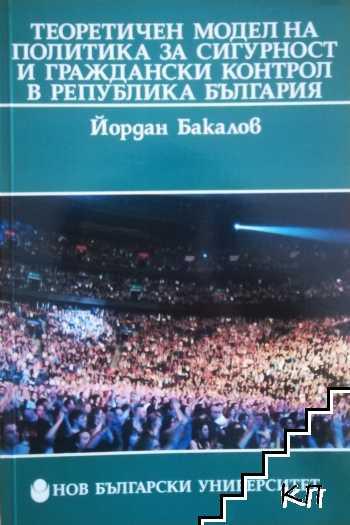 Теоретичен модел на политика за сигурност и граждански контрол в Република България