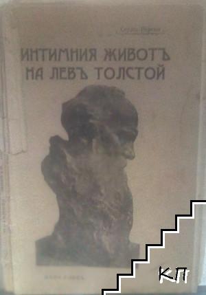 Интимния животъ на Толстоя