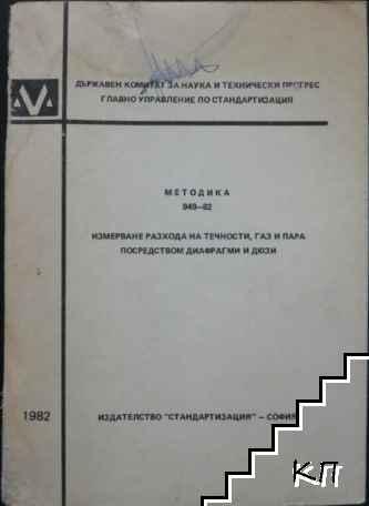 Измерване разхода на течности, газ и пара посредством диафрагми и дюзи