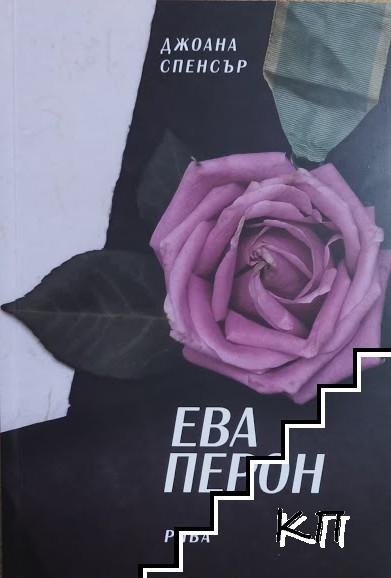 Ева Перон