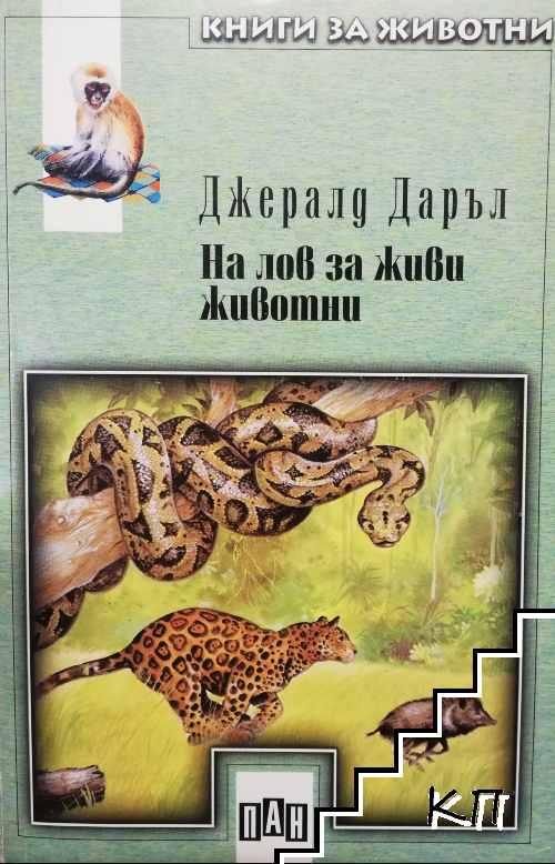 На лов за живи животни