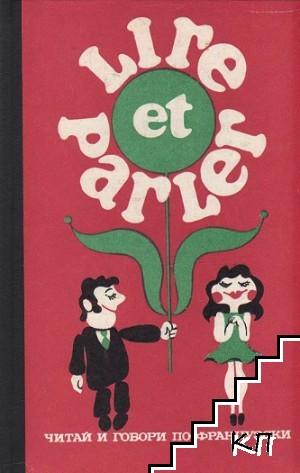 Lire et parler. Читай и говори по-французски. Вып. 5