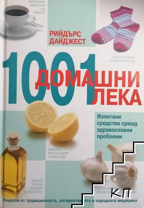 1001 домашни лека