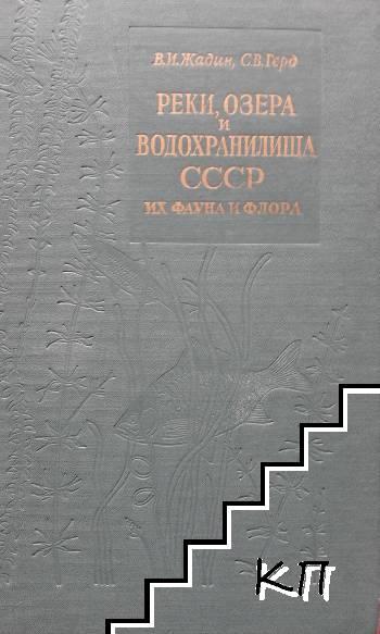 Реки, озера и водохранилища СССР их фауна и флора