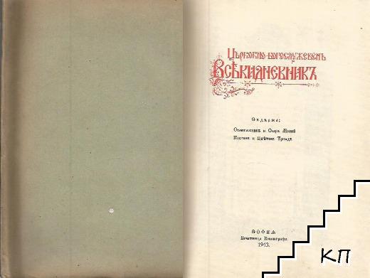 Църковно-богослужебенъ всекидневникъ