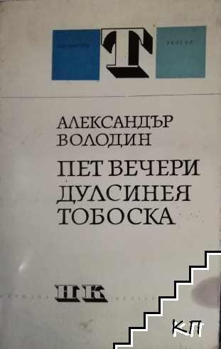 Пет вечери; Дулсинея Тобоска