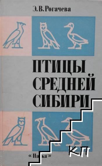Птицы Средней Сибири