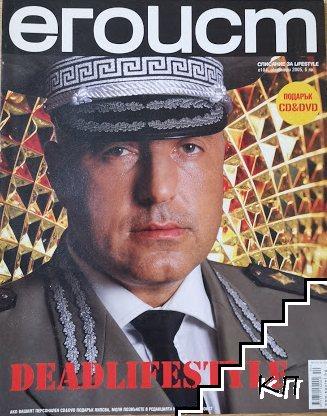 Егоист. Бр. 104 / октомври 2005