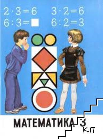Математика для 3 класс. Учебник для четырехлетней начальной школы