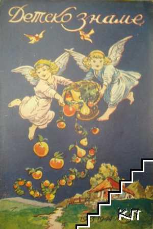 Детско знаме. Бр. 1 / 1943