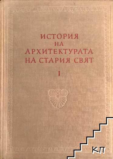 История на архитектурата на Стария свят. Книга 1-2