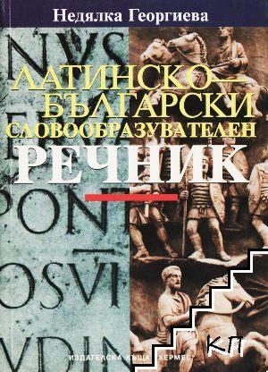 Латинско-български словообразувателен речник
