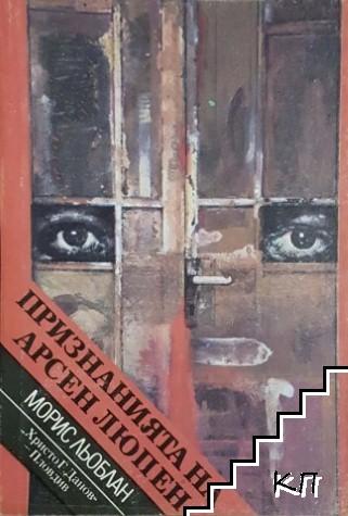 Признанията на Арсен Люпен