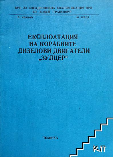 """Експлоатация на корабните дизелови двигатели """"Зулцер"""""""