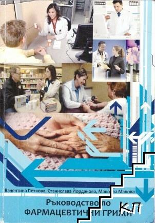 Ръководство по фармацевтични грижи
