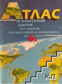 Атлас и контурни карти със задачи по география и икономика за 6. клас