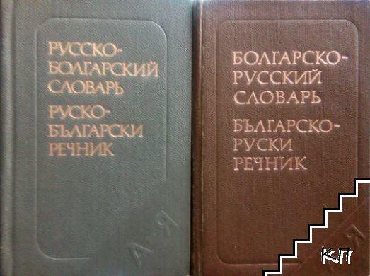 Русско-болгарский словарь / Болгарско-русский словарь