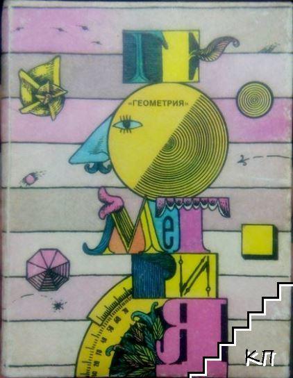 Геометрия: Блокнот-справочник для школьников и абитуриентов