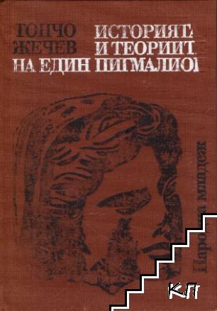 Историята и теориите на един Пигмалион
