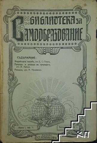 Библиотека за самообразование. Кн. 1 / 1910