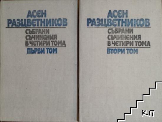 Събрани съчинения в четири тома. Том 1-2