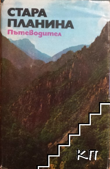 Стара планина. Пътеводител