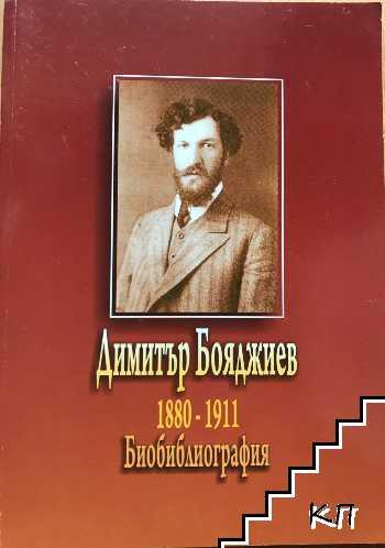 Димитър Бояджиев 1880-1911