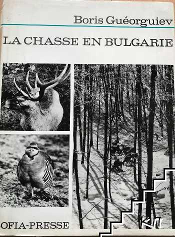 La chasse en Bulgarie