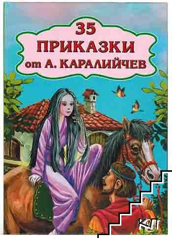 35 приказки от Ангел Каралийчев